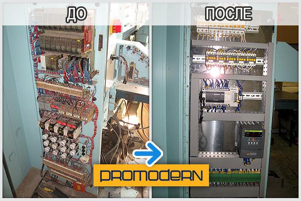 Модернизацию оборудования